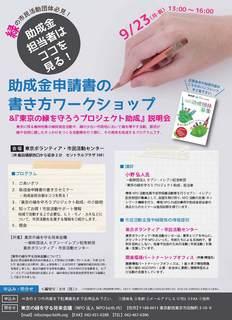 250923助成金チラシ【最終版】.jpg