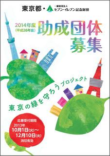 pamphlet2014_ページ_1.jpg